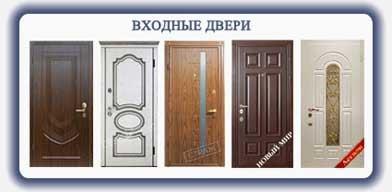 двери входные от производителя сходня